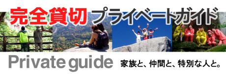 完全貸切FIELDのプライベートガイドで屋久島エコツアー